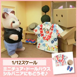 ミニチュア ドールハウス ハワイセット(レッド) ミニチュア小物 mini-12bunno1