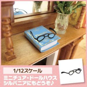 ミニチュア ドールハウス メガネ(ブラック) ミニチュア小物 mini-12bunno1