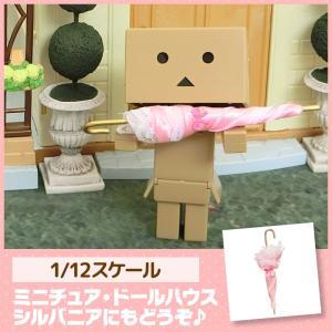 ミニチュア ドールハウス 傘(ピンク) ミニチュア小物 mini-12bunno1
