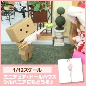 ミニチュア ドールハウス 傘(ホワイト) ミニチュア小物 mini-12bunno1