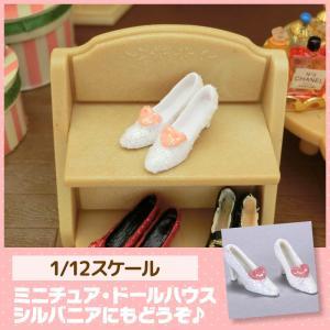 ミニチュア ドールハウス パンプス(ホワイト) ミニチュア小物 mini-12bunno1