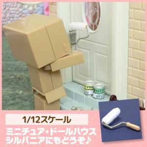 ミニチュア ドールハウス ローラー ミニチュア小物 mini-12bunno1