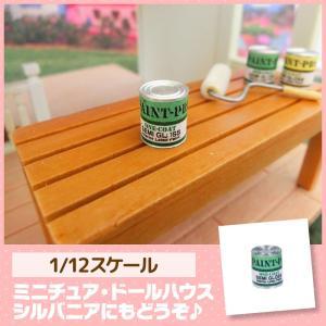 ミニチュア ドールハウス ペイント缶(グリーン) ミニチュア小物 mini-12bunno1