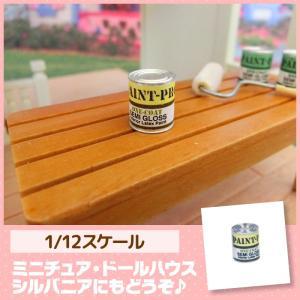 ミニチュア ドールハウス ペイント缶(イエロー) ミニチュア小物 mini-12bunno1