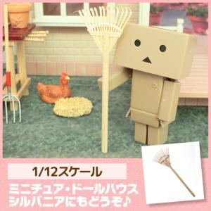 ミニチュア ドールハウス くまで ミニチュア小物 mini-12bunno1