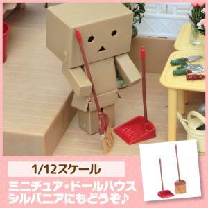 ミニチュア ドールハウス ホウキ&チリトリ ミニチュア小物 mini-12bunno1