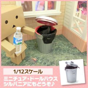 ミニチュア ドールハウス ゴミ箱 ミニチュア小物 mini-12bunno1