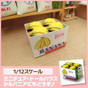 ミニチュア ドールハウス ケース(バナナ) ミニチュア小物|mini-12bunno1
