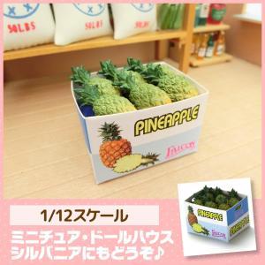 ミニチュア ドールハウス ケース(パイナップル) ミニチュア小物|mini-12bunno1