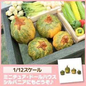 ミニチュア ドールハウス カボチャ4個セット(グリーン) ミニチュア小物|mini-12bunno1
