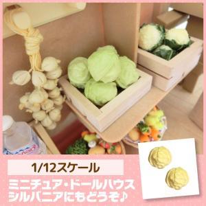 ミニチュア ドールハウス キャベツ2個セット ミニチュア小物|mini-12bunno1