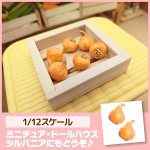 ミニチュア ドールハウス タマネギ2個セット ミニチュア小物|mini-12bunno1