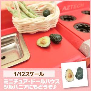 ミニチュア ドールハウス アボカド2個セット ミニチュア小物|mini-12bunno1