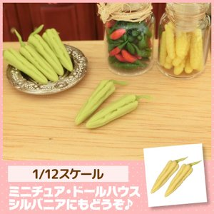 ミニチュア ドールハウス トウガラシ2個セット ミニチュア小物|mini-12bunno1