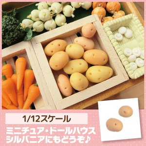 ミニチュア ドールハウス ジャガイモ2個セット ミニチュア小物|mini-12bunno1