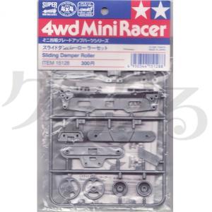 ミニ四駆 タミヤ 15128 スライドダンパー・ローラーセット|mini4-guruguru