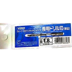 ミニ四駆 ウェーブ HT-348 HGワンタッチピンバイス 専用ドリル刃 径1.8mm mini4-guruguru