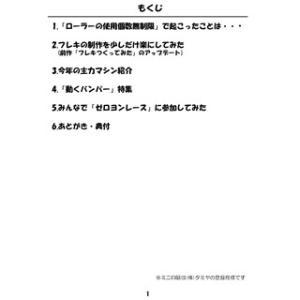 ミニ四駆 同人本 M4 CONNECTION 2018 【動くバンパー特集】こっすう著|mini4-guruguru|02