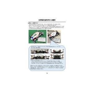 ミニ四駆 同人本 M4 CONNECTION 2018 【動くバンパー特集】こっすう著|mini4-guruguru|07