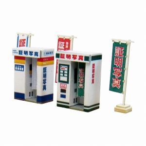 みにちゅあーとキット 1/150 ジオラマオプションキット 証明写真機 MP04-86|miniatuart