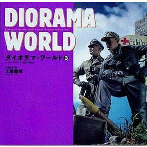 ダイオラマ・ワールド3 アーマーモデリング[傑作11展集]  DIORAMA WORLD #3 Eleven of the best works from