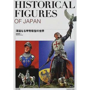 深遠なる甲冑模型の世界 松岡寿一著 HISTORICAL FIGURES OF JAPAN【セール対...