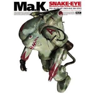 マシーネンクリーガー・プロファイル2:スネークアイ(デカール付) Maschinen Krieger Profile 2 : SNAKE-EYE (including special decal)【セール対象外】|miniature-park