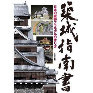 築城指南書 日本の城郭プラモデルの作り方 How rp build the models of Japanese castles【セール対象外】|miniature-park