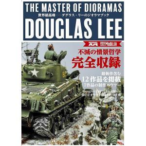 ダグラス・リーのジオラマブック  The Master of Dioramas - Douglas Lee【セール対象外】[4573322750961]|miniature-park