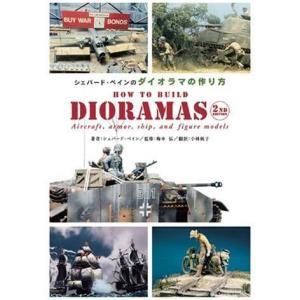 シェパード・ペインのダイオラマの作り方  How to Build Diorama  【セール対象外】|miniature-park