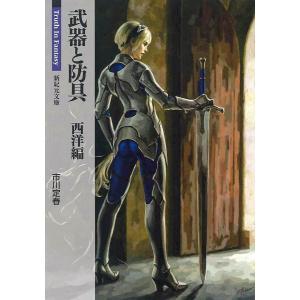 Truth In Fantasy 20 武器と防具−西洋編−【セール対象外】|miniature-park