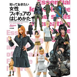 知っておきたい 女性フィギュアのはじめかた  Essential Knowledge and skills of creating Female figure【セール対象外】[9784499232838] miniature-park