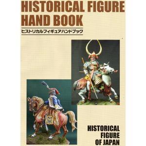 ヒストリカルフィギュアハンドブック Historical Figure Hand book【セール対象外】[HFH2014]|miniature-park