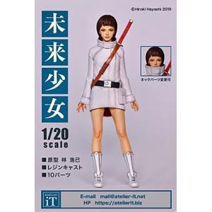 未来少女 Girl of the future 1/20【セール対象外】[HQ20-03]