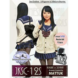 女子高生フィギュア(スカート2種入)  Japanese Kawaii highschool girls (2 situation skirts included) 1/12【セール対象外】[JKSC-12S]|miniature-park