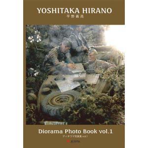 ディオラマ写真集 「平野義高」 vol.1  YOSHITAKA HIRANO Diorama Photo Book vol.1【セール対象外】|miniature-park