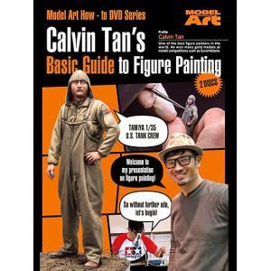 カルビン・タンのフィギュアペインティングガイド初級編(英語版・PAL形式/2枚組)  Calvin Tan's Basic Guide to Figure Painting - English edition - PAL|miniature-park