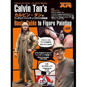 カルビン・タンのフィギュア・ペインティングDVD初級編 日本語字幕版(字幕監修:土居雅博) Calvin Tan's Basic Guide to Figure Painting - Japanese edition