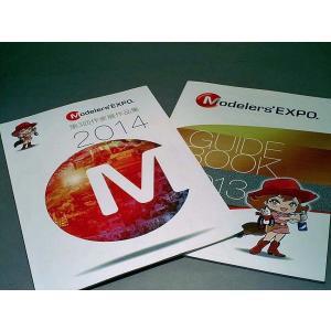 モデラーズエキスポ2013ガイドブック&2014 第3回作家展作品集セット Modelers' EXPO GUIDE BOOK 2013 & 2014 set【セール対象外】|miniature-park
