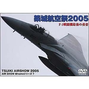 築城航空祭 2005 DVD 〜 F-1戦闘機最後の勇姿〜  TSUIKI AIRSHOW 2005 DVD【新古品】|miniature-park