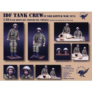 現用イスラエル軍 戦車クルーセット 第四次中東戦争 (2体入)   IDF Tank Crew in Yom Kippur War 1973 (2 Figures)  1/35[VM35018]【返品・返品不可】|miniature-park
