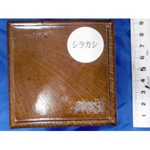 立方体 木製ベース(シラカシ) Cube Wooden base  上面:60mm x 60mm x...