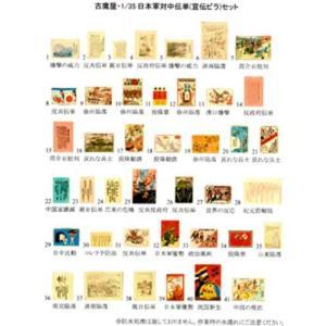 日本軍 対中伝単(宣伝ビラ)セット&使用の手引き|miniature-park