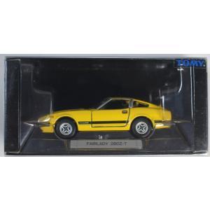 TOMY・トミー【トミカリミテッド Sシリーズ】No.0002ニッサン フェアレディ 280Z-T 2400010004100|minicars