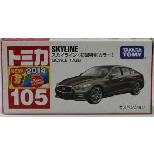 トミカ No.105 スカイライン 箱 *初回特別カラー2400010012679 minicars