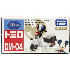 トミカ ディズニーモータース DM-04 チムチム パトロールバイク ミッキーマウス 2400010...