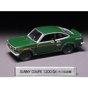 トミカリミテッド 0029 サニー1200クーペGX-R 2400010015816|minicars