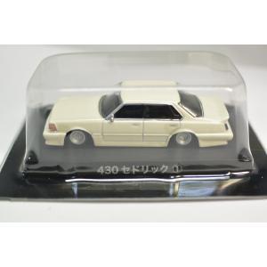 アオシマ 1/64 グラチャンコレクション BEST2 430セドリック 1 パールホワイト minicars
