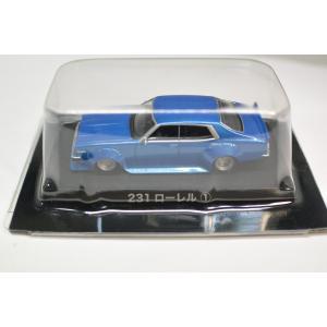 アオシマ 1/64 グラチャンコレクション BEST2 231ローレル 1 ブルーメタリック minicars