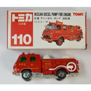 トミカ 110 日本製 日産 ディーゼル ポンプ 消防車 1/90 2400010001215|minicars